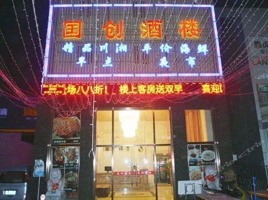 Beijing Guochuang Hotel