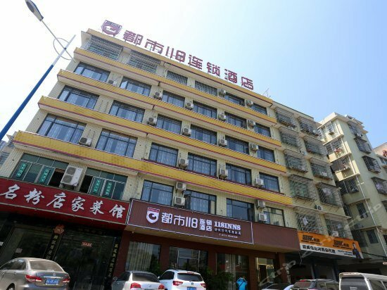 City 118 Theme Chain Hotel Changsha Bus West Station