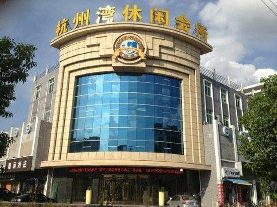 Hangzhouwan Xiuxian Huisuo