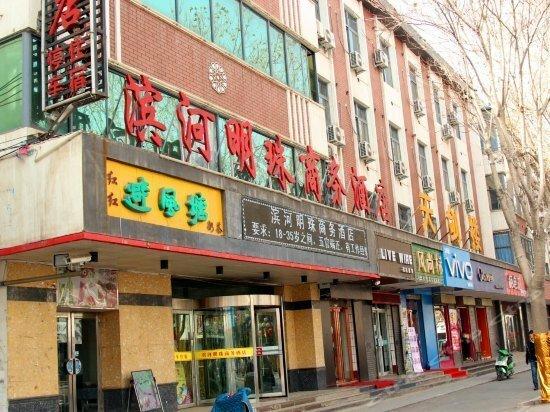 Yongning Binhe Mingzhu Business Hotel