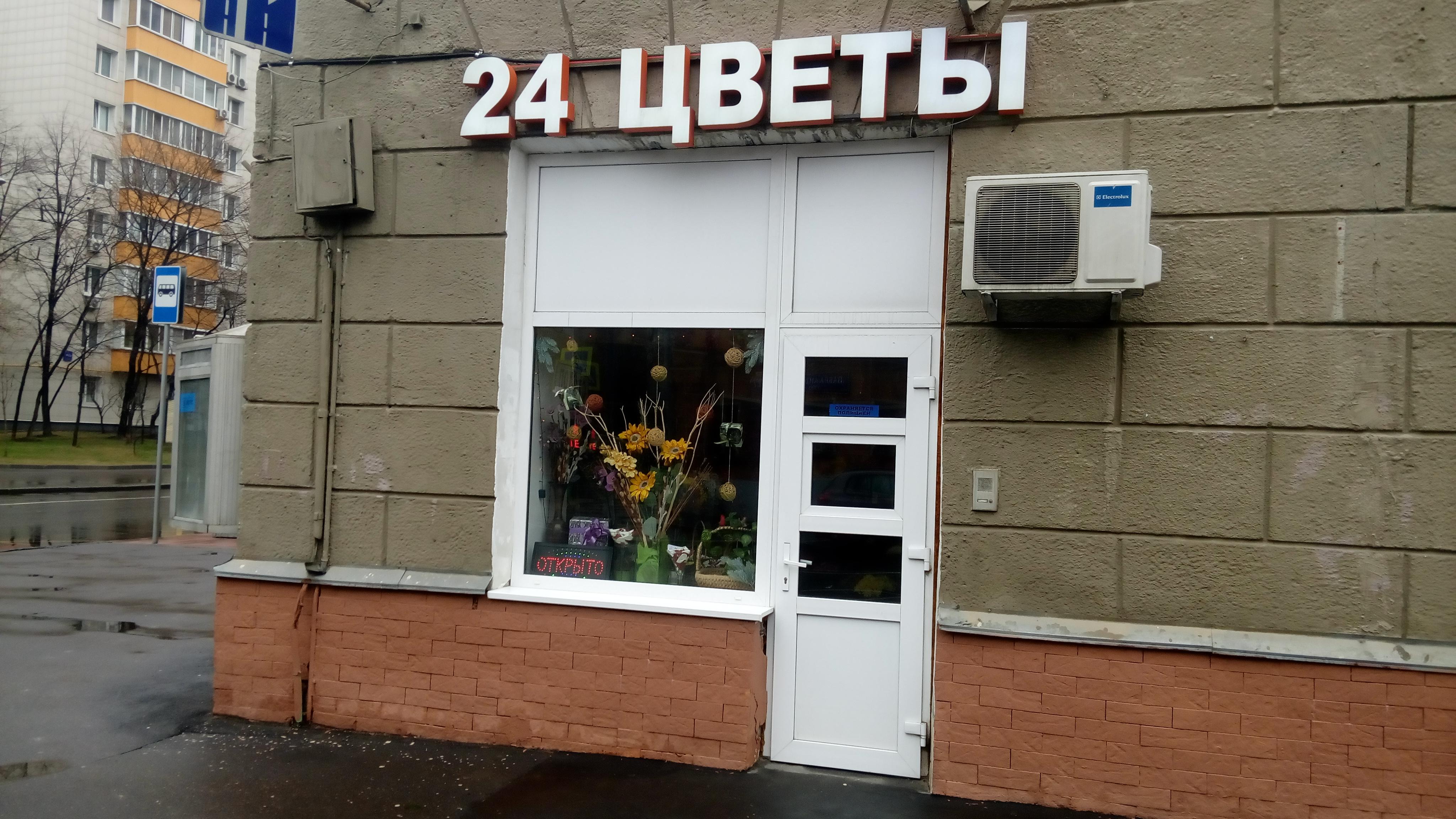24 часа магазин цветов