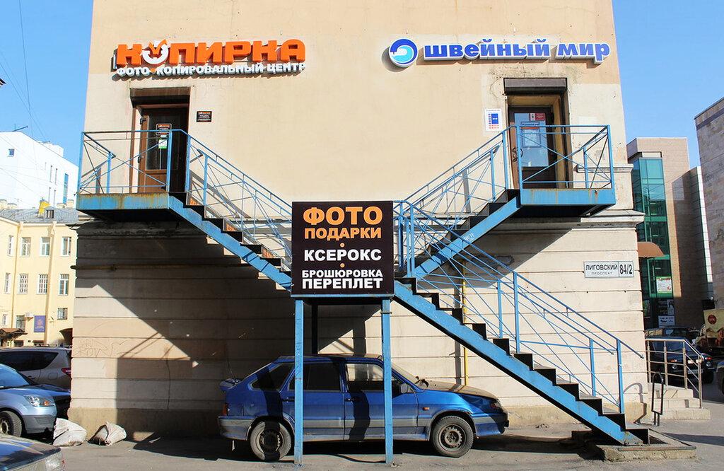 копировальный центр — Фото-копировальный центр Копирка — Санкт-Петербург, фото №1