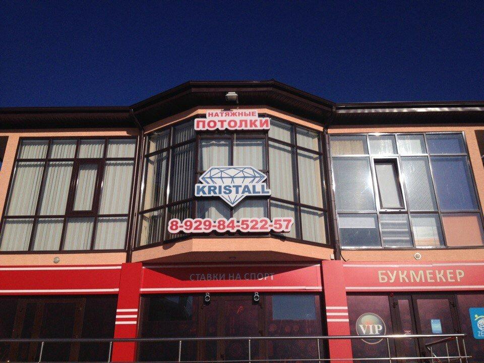 натяжные и подвесные потолки — Kristall — Геленджик, фото №1