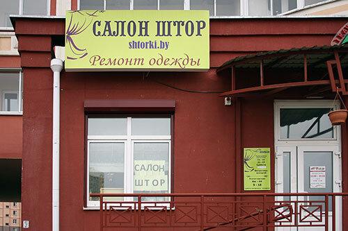 шторы, карнизы — Шторки Бай — Минск, фото №1