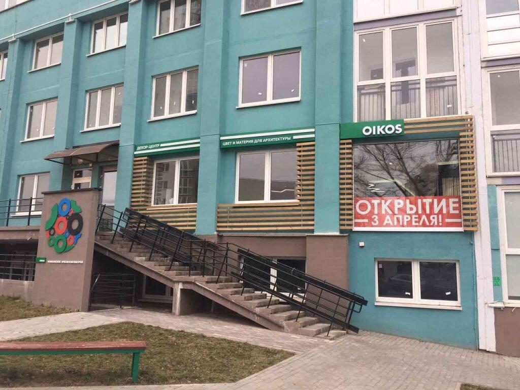декоративные покрытия — Oikos — Минск, фото №2