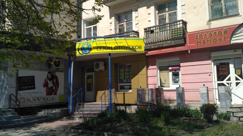 Официальный представитель Санатория Сибирь