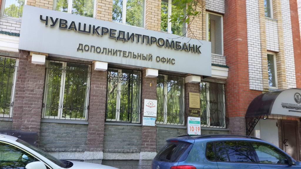 Где оплатить кредит чувашкредитпромбанк