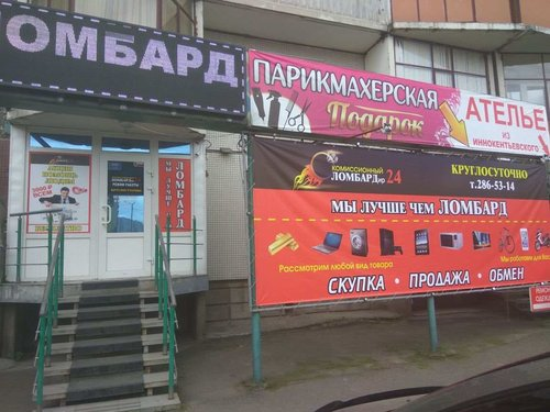 ЛОМБАРДир 24 - ломбард, Красноярск — отзывы и фото — Яндекс.Карты b52854f20f4