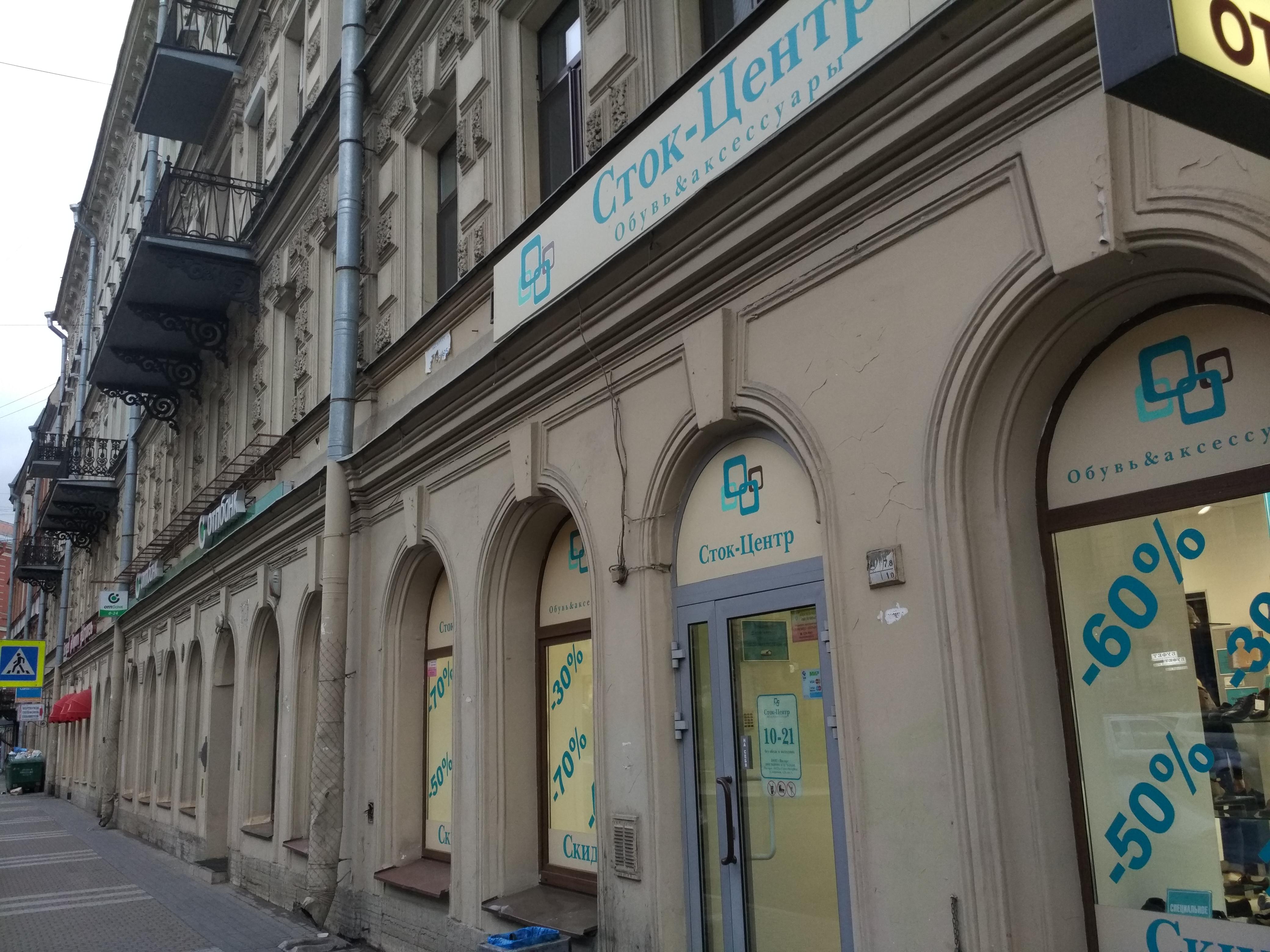 bc09c20d Сток-Центр - магазин обуви, метро Владимирская, Санкт-Петербург — отзывы и  фото — Яндекс.Карты …