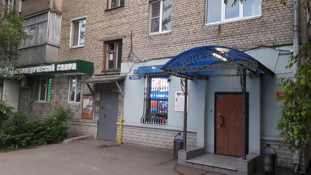 фотостудия пушкино московский проспект комфортные дома, основой