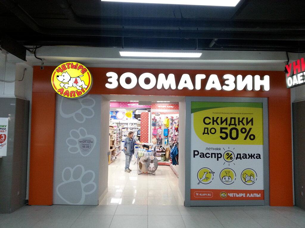 Магазин Четыре Лапы Рядом Со Мной