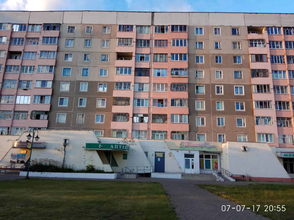аптека — Могилевское РУП Фармация Аптека № 32 — Могилёв, фото №2