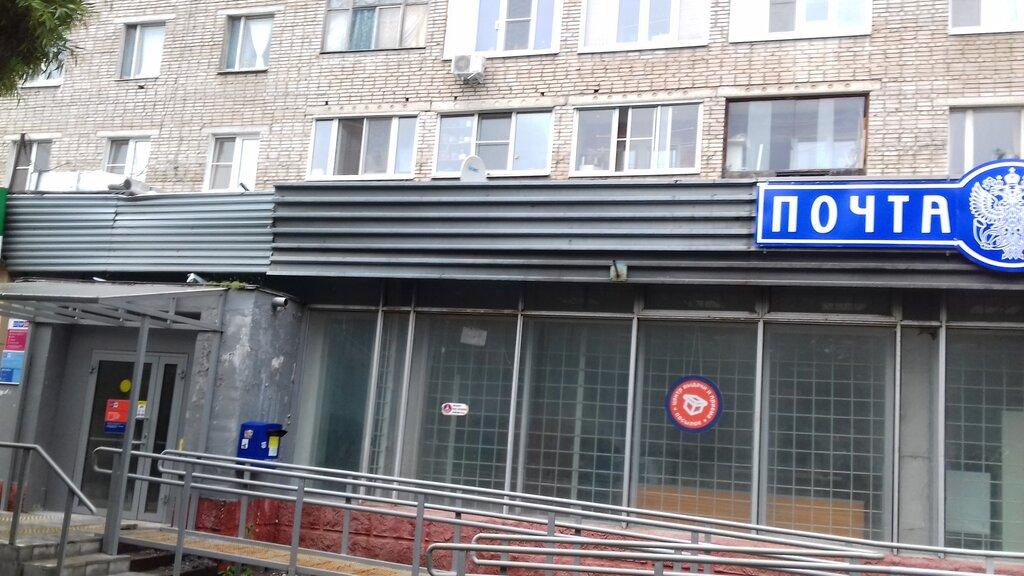 почтовое отделение — Отделение почтовой связи Подольск 142184 — Подольск, фото №1
