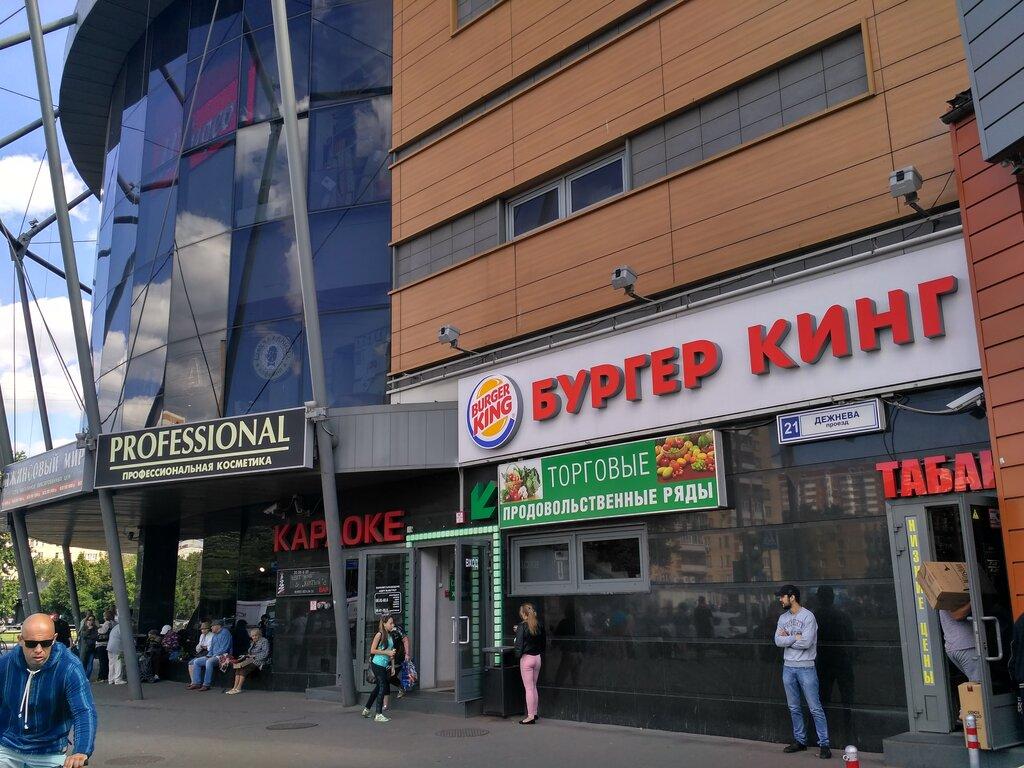 Метро Бабушкинская Магазины Рядом