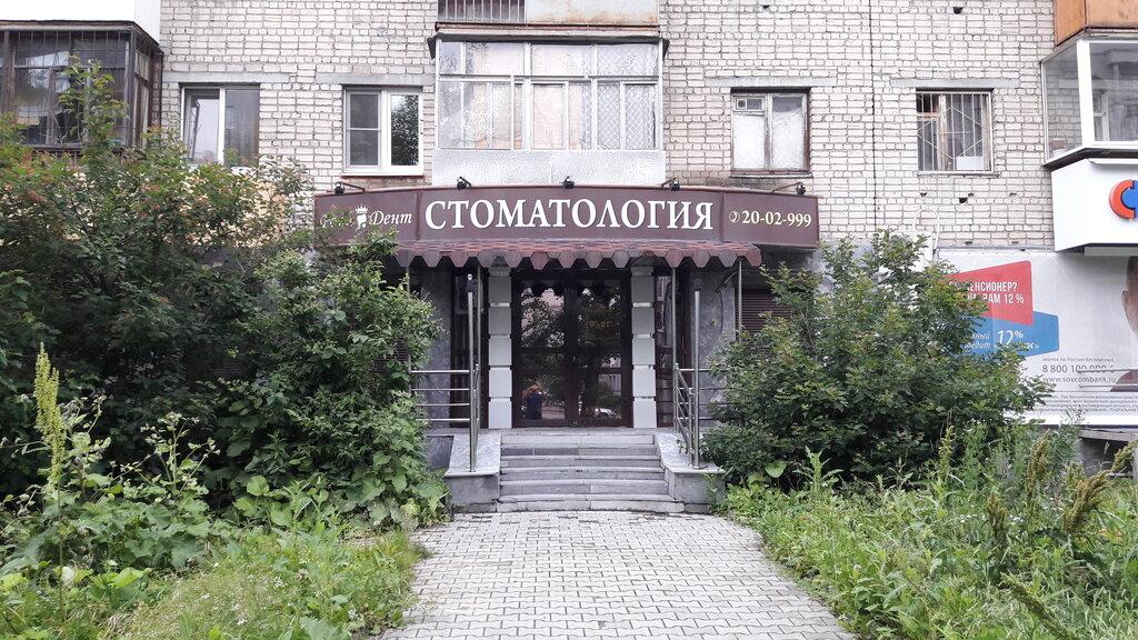 стоматологическая клиника — Роял-Дент — Екатеринбург, фото №3