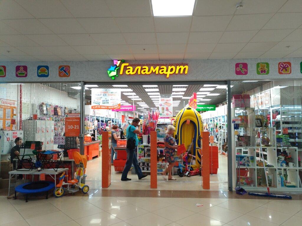 товары для дома — Галамарт — Оренбург, фото №2