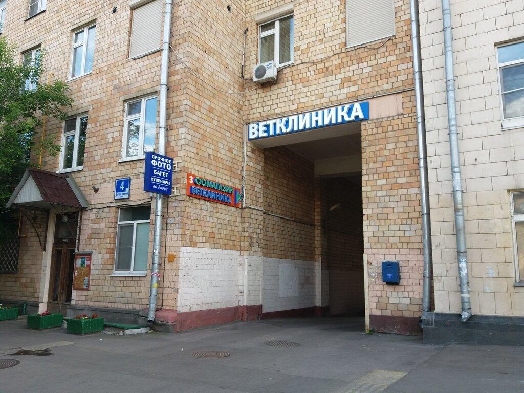 ветеринарная клиника — Ветеринарная клиника ЗооМедик — Москва, фото №5