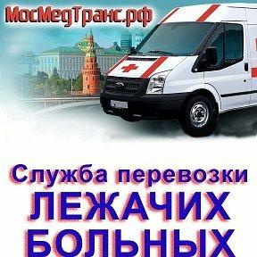 скорая медицинская помощь — МосМедТранс — Москва, фото №7
