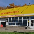 Центр замены масла, Услуги шиномонтажа в Городском округе Уфа