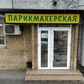Парикмахерская Лайм, Услуги маникюра и педикюра Ленинском