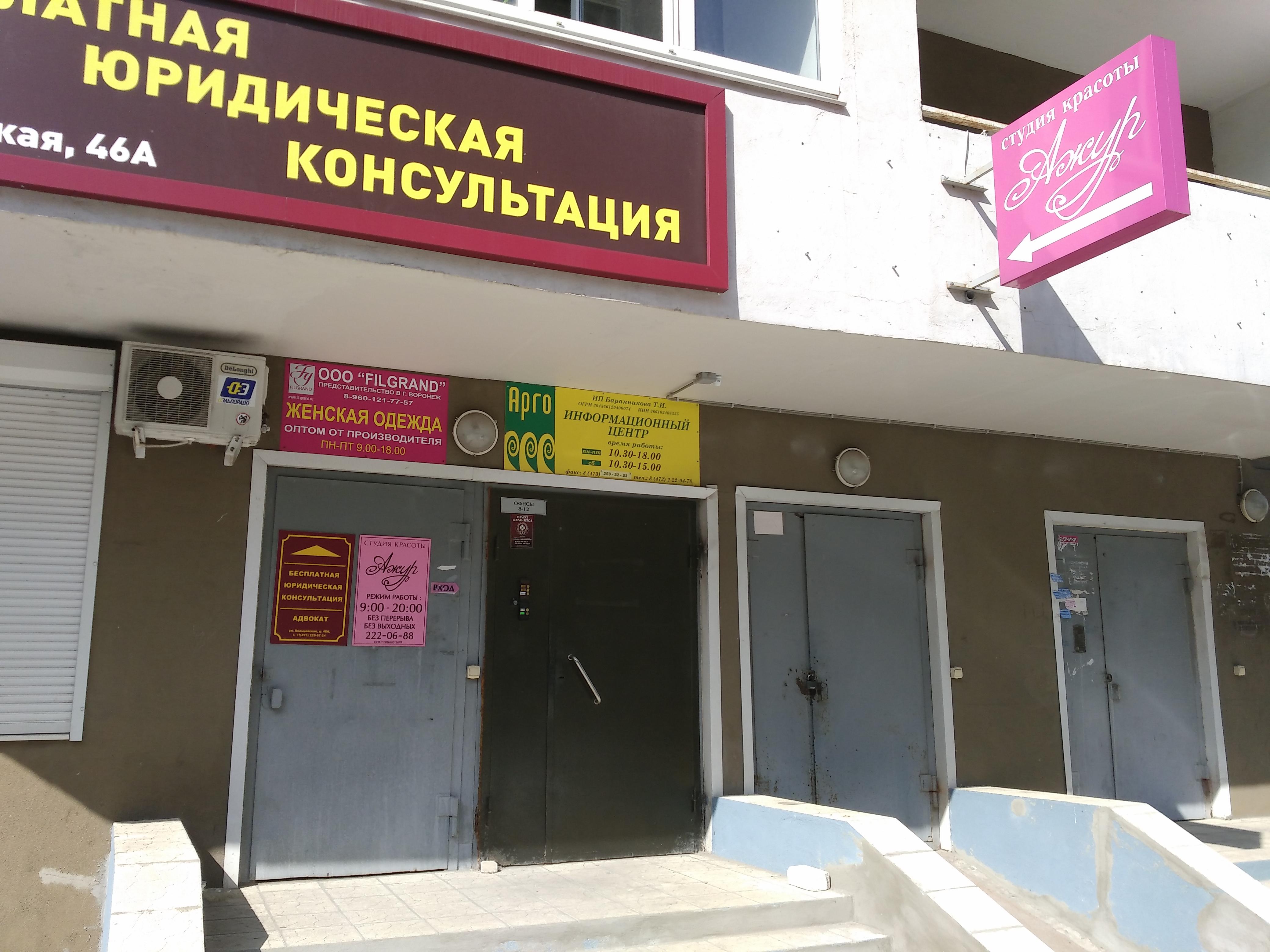 бесплатная юридическая консультация воронеж кольцовская 46 а
