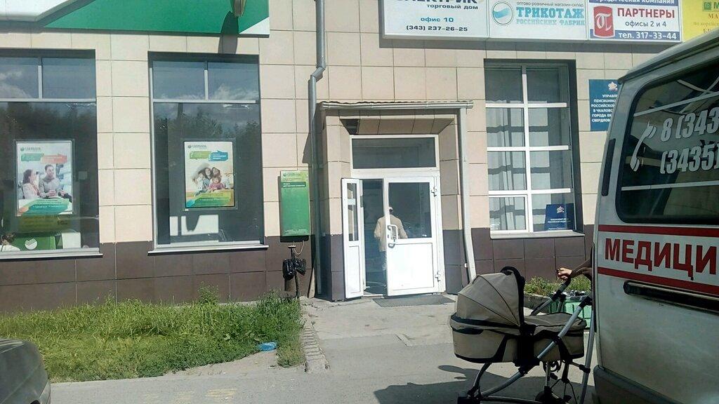 пенсионный фонд екатеринбург чкаловский личный кабинет