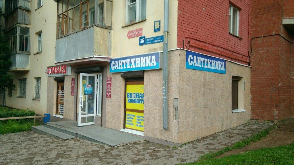 магазин сантехники — Ванные комнаты — Уфа, фото №2