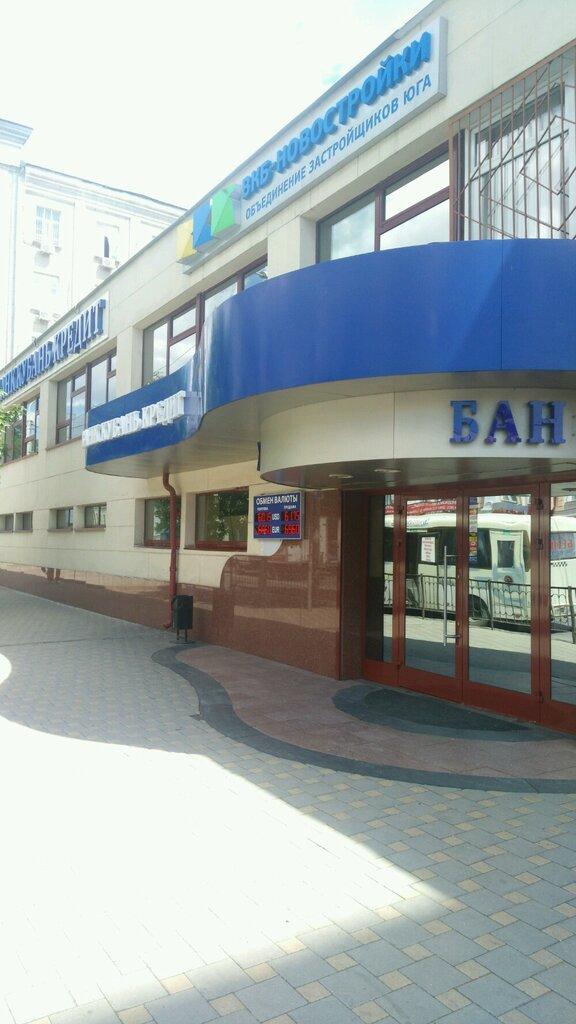 Кубань кредит банк официальный ростов