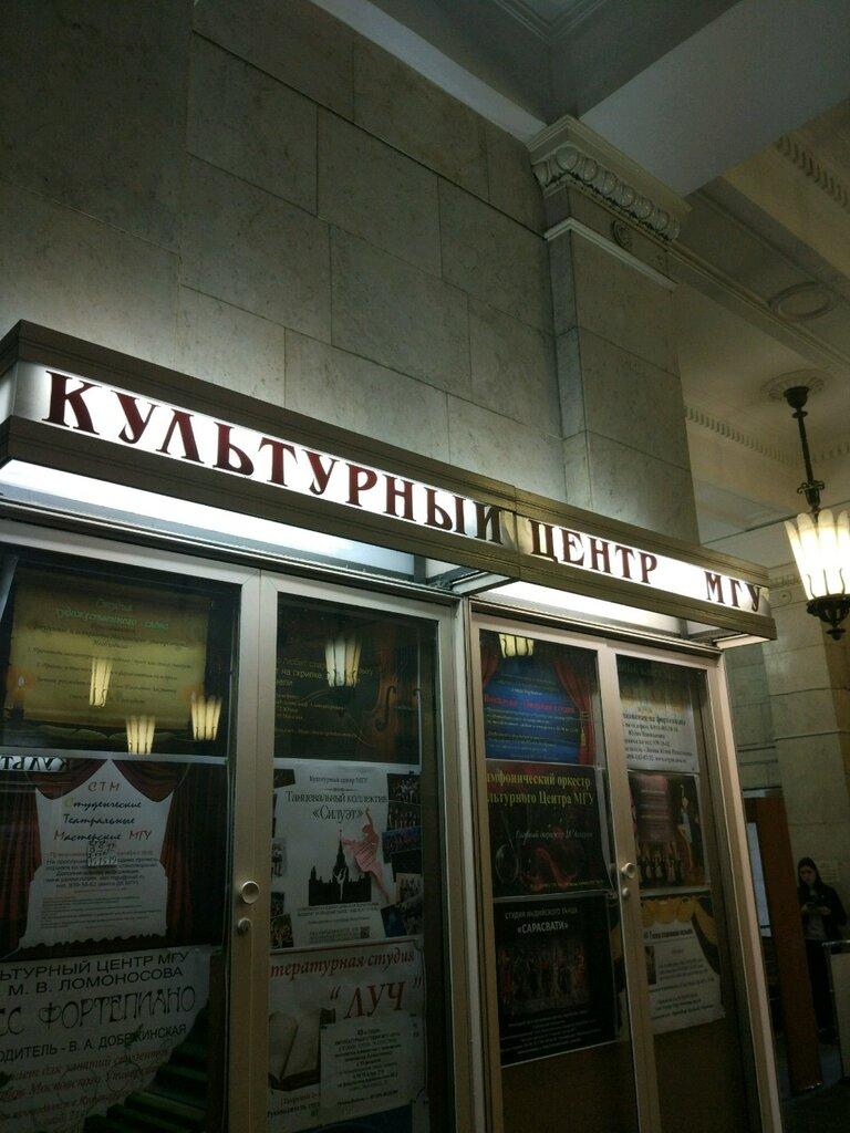 культурный центр — Дом культуры МГУ — Москва, фото №1