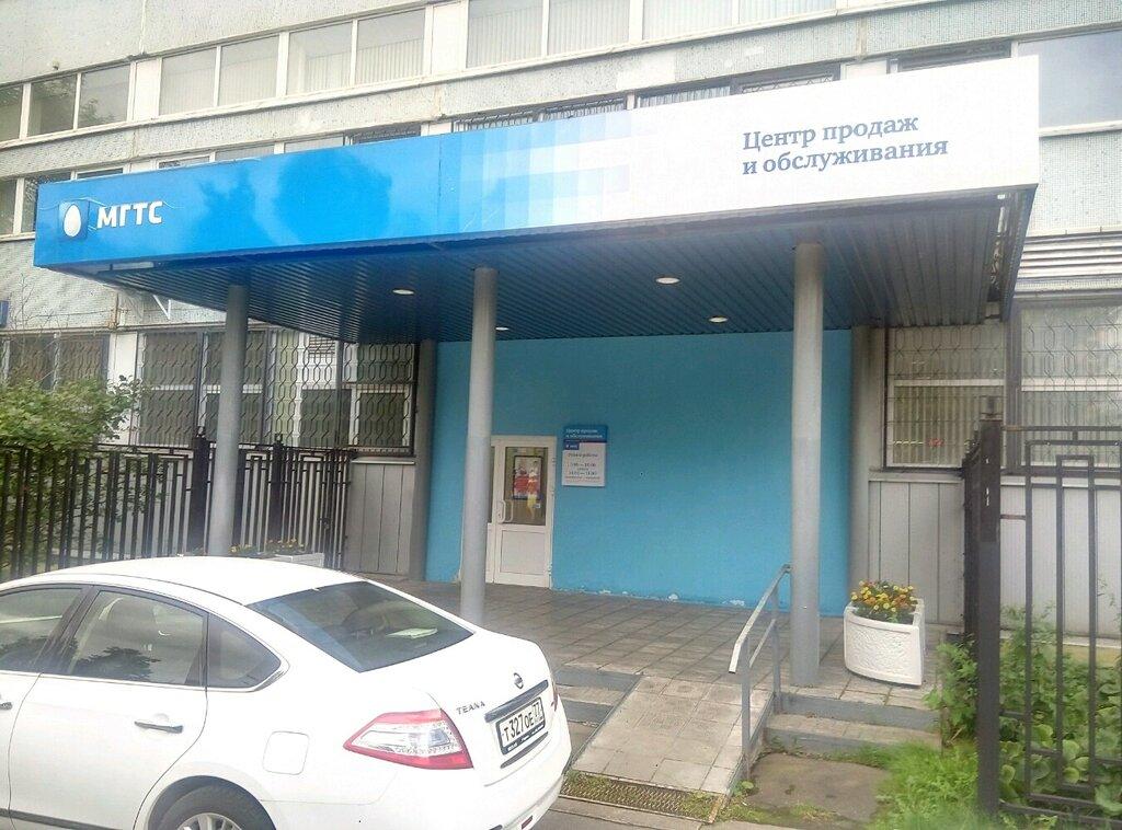 телекоммуникационная компания — МГТС, центр продаж и обслуживания — Москва, фото №1