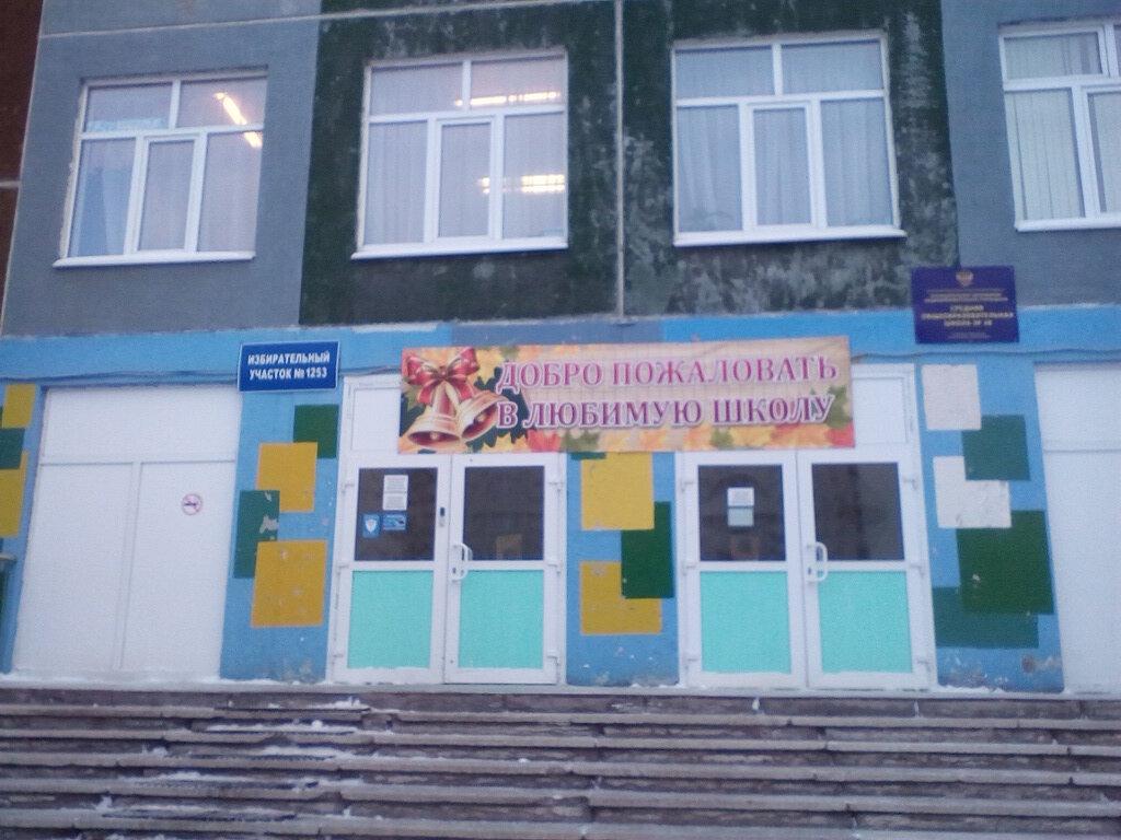 общеобразовательная школа — МАОУ СОШ № 48 — Екатеринбург, фото №1