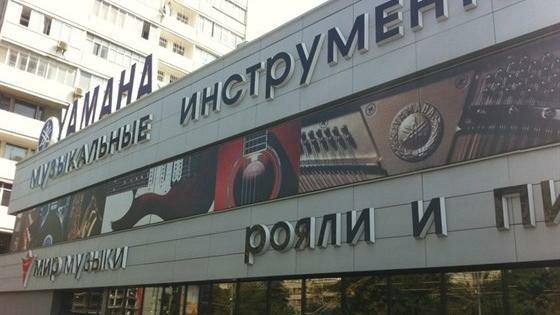 музыкальный магазин — Мир музыки — Москва, фото №3