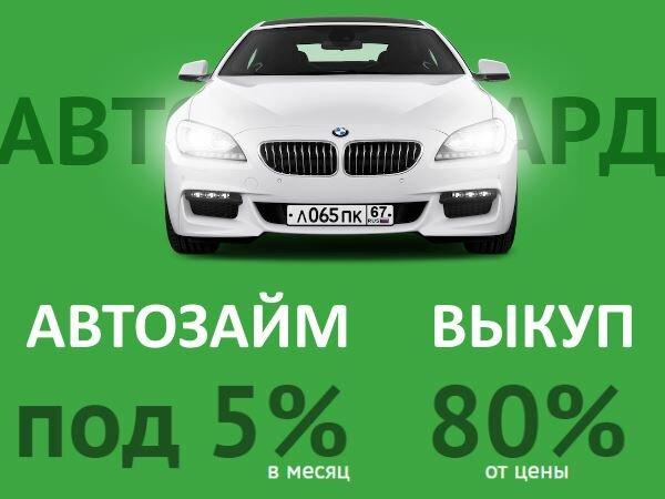 Авто ломбард 585 автосалоны москвы каширское шоссе 61 авто с пробегом