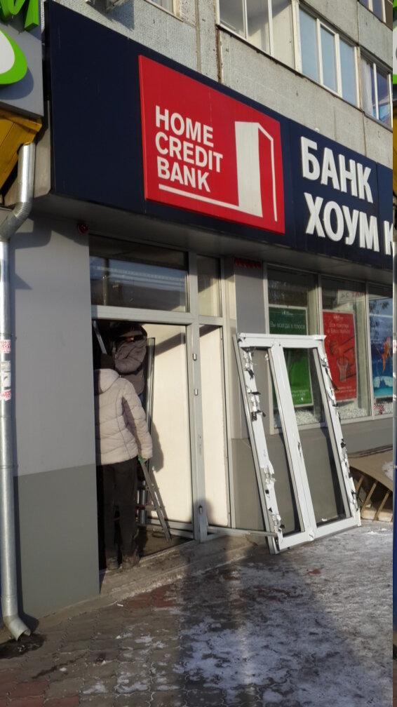 Хоум кредит банк партизана железняка