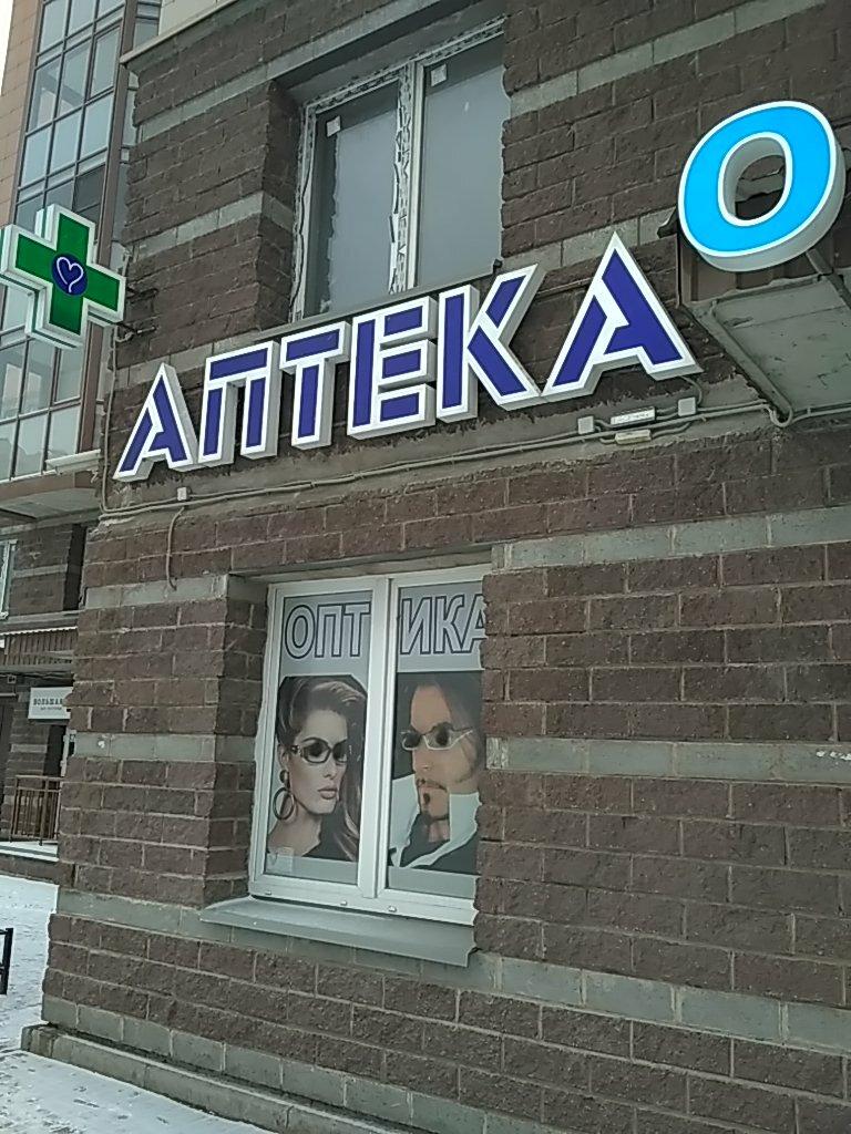 аптека — Фарм Стиль — Санкт-Петербург, фото №1