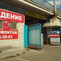 Autoban 52, Услуги шиномонтажа в Стригино