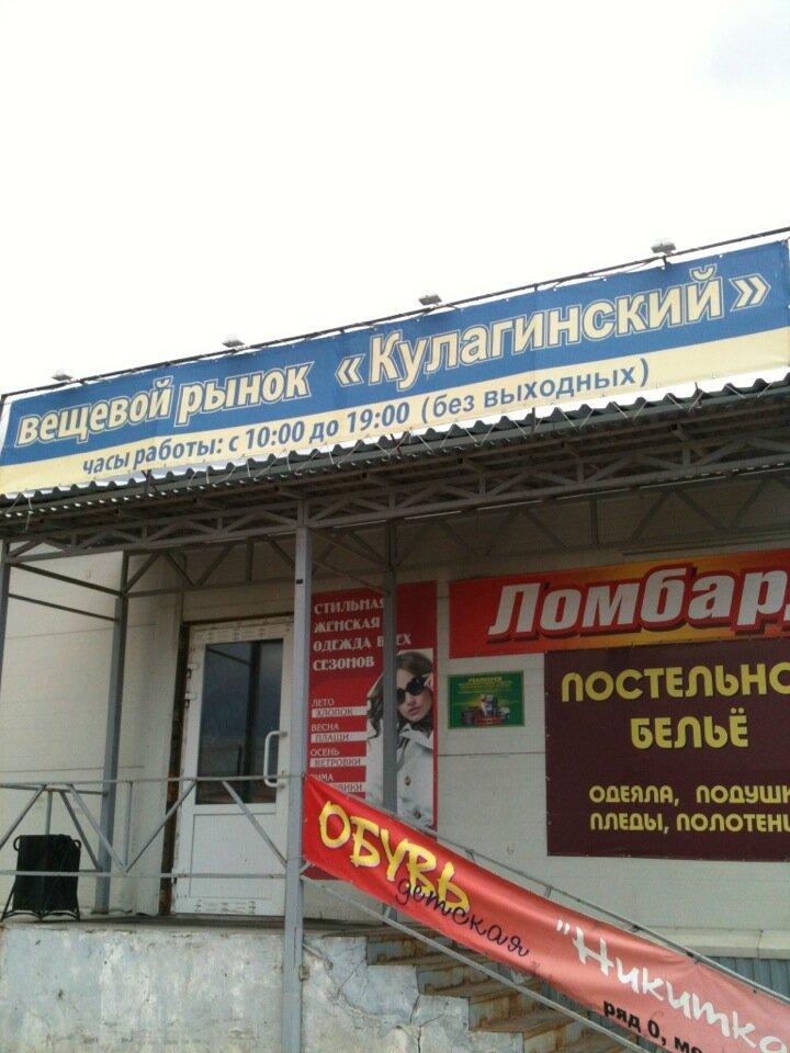 рынок — Томский областной рынок — Томск, фото №1