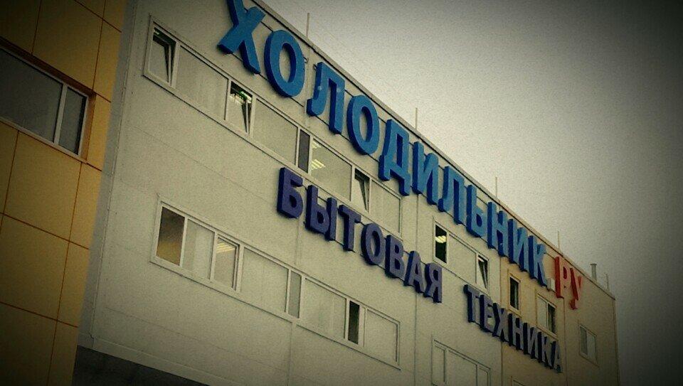 a17db902990a6 Холодильник.ру, магазин бытовой техники, Пулковское ш., 56, корп. 4 ...