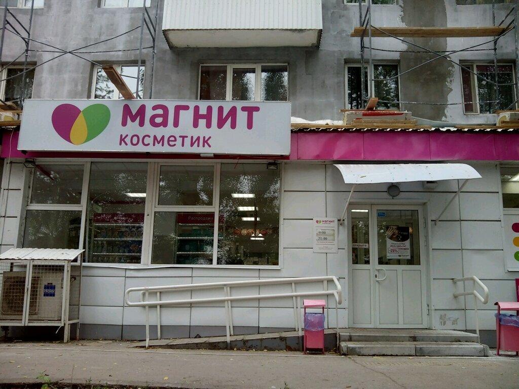 магазин парфюмерии магнит