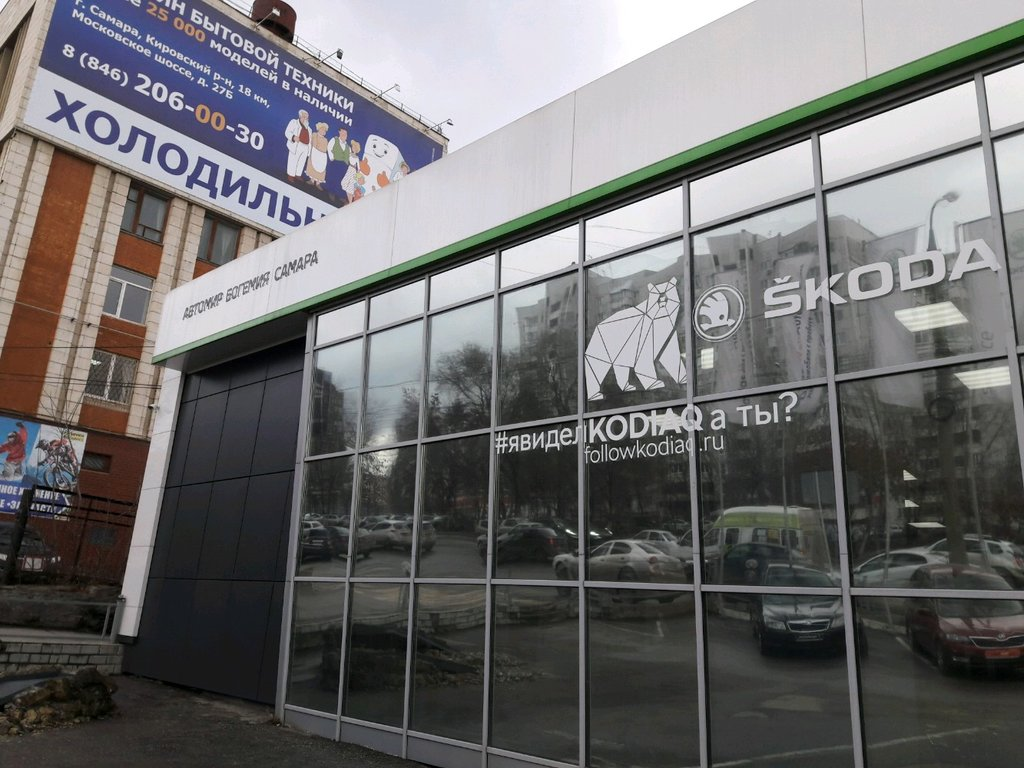 автосалон — SKODA, Автомир Богемия Самара — Самара, фото №5