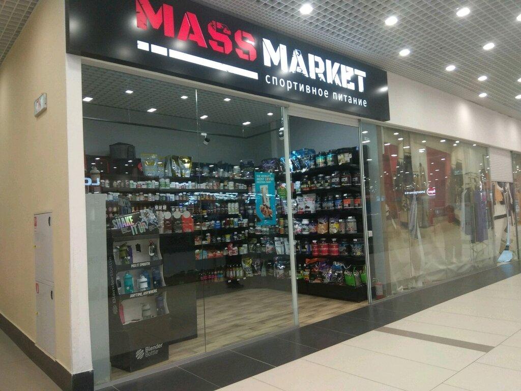 Массмаркет Магазин Спортивного
