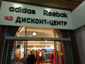 «Дисконт adidas и Reebok» фото 1