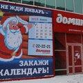 Домино, Полиграфические услуги в Баргузинском районе