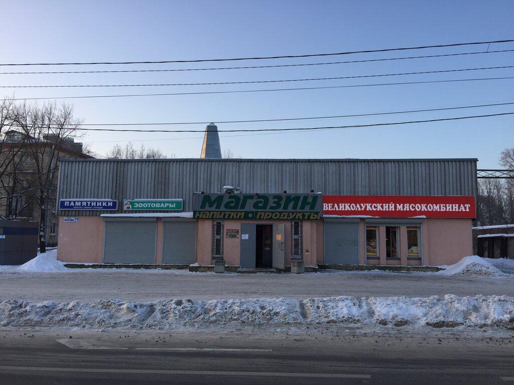 Красное Село Магазины
