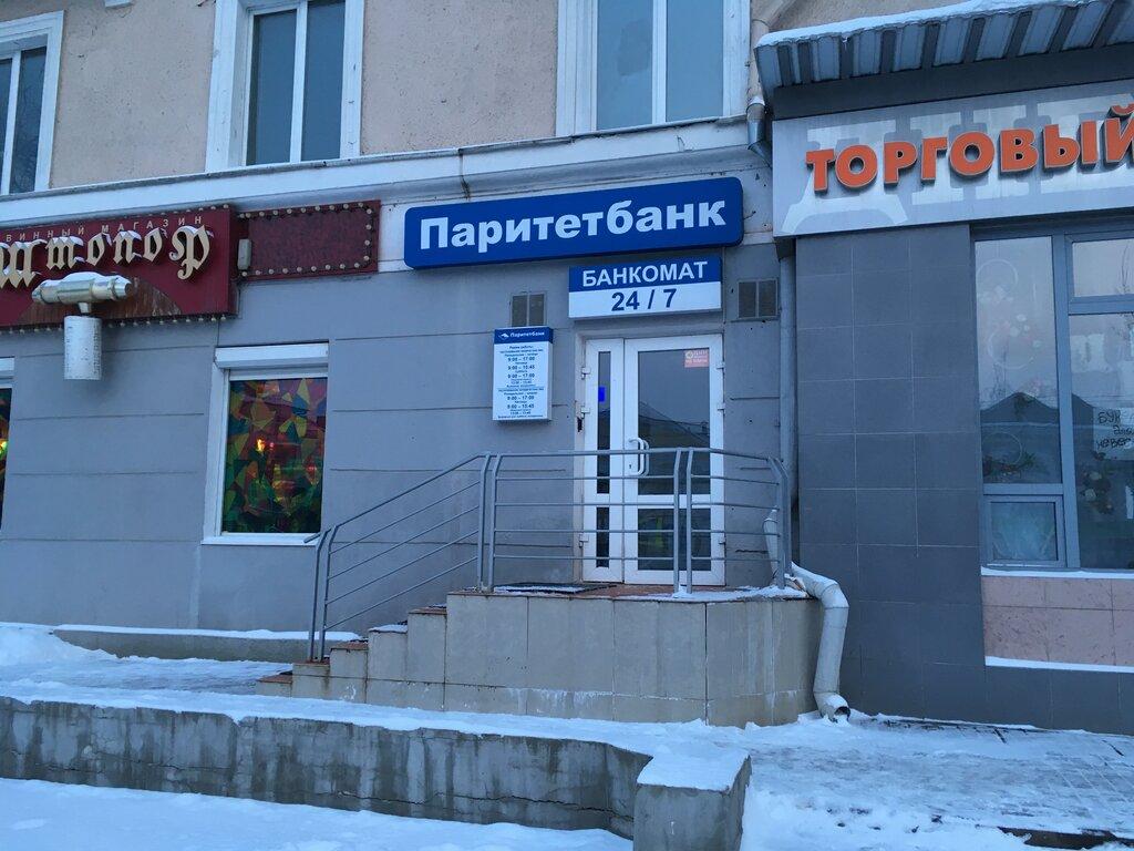 банк — Паритетбанк — Могилёв, фото №1