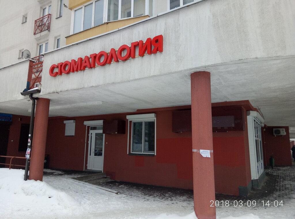 стоматологическая клиника — Стоматология — Минск, фото №2
