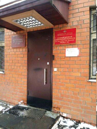 Бурденко рамн бюро пропусков из категории научно-исследовательские институты в районе тверской, рядом со станцей метро маяковская.