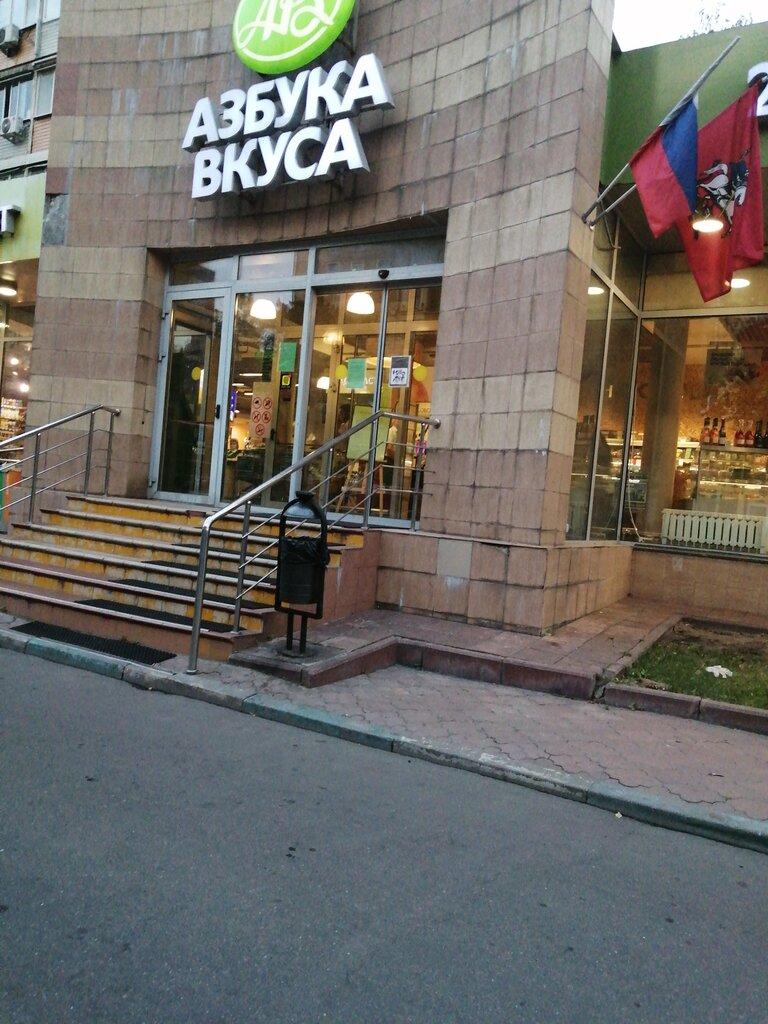 супермаркет — Азбука Вкуса — Москва, фото №1