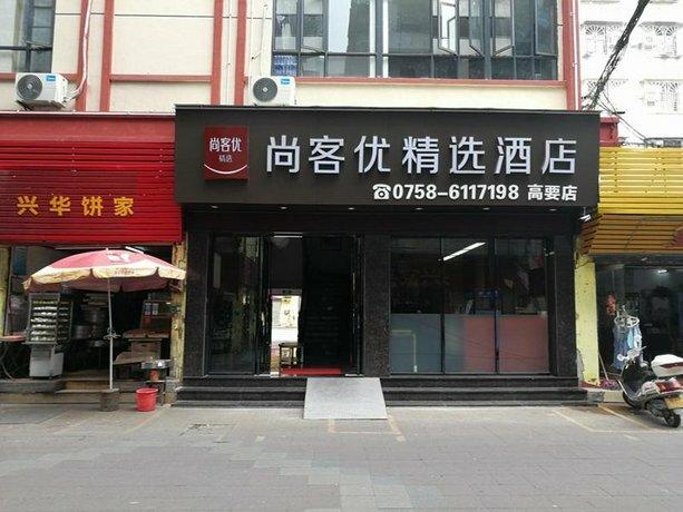 Thank Inn Plus Hotel Guangdong Zhaoqing Gaoyao City Yaonan 2nd Road