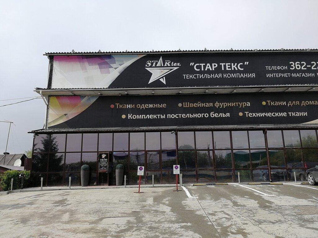 стартекс интернет магазин тканей официальный сайт новосибирск